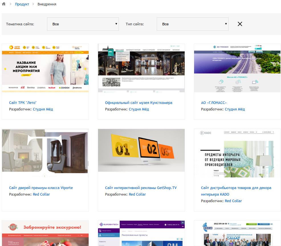 Каталог сайтов, разработанных на UMI.CMS