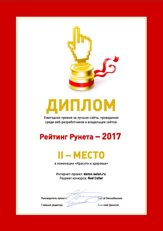 """Разработанный сайт получил 2 место в конкурсе """"Рейтинг Рунета"""""""