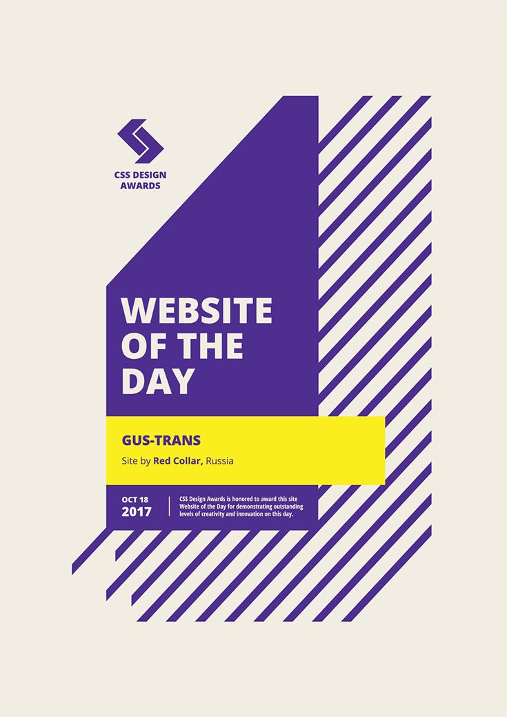 Диплом CSS Design Awards