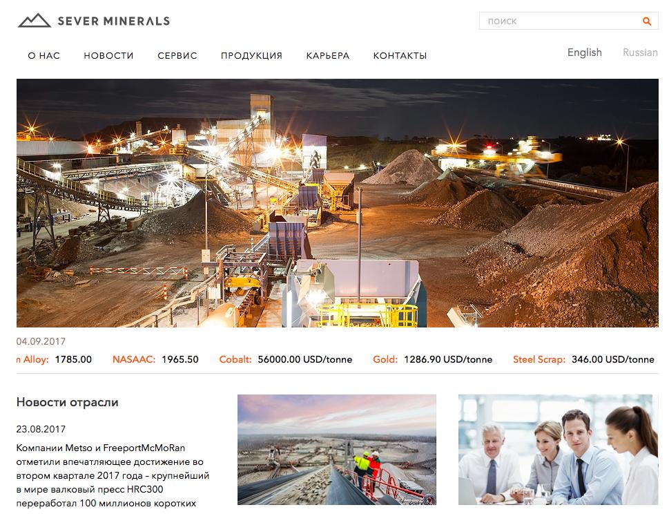 Разработка сайта Север Минералс на UMI.CMS