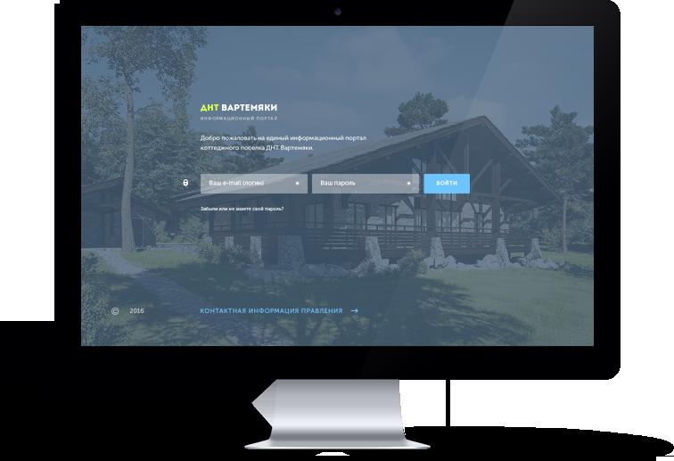 Информационный портал Вартемяки на системе для создания сайтов UMI.CMS