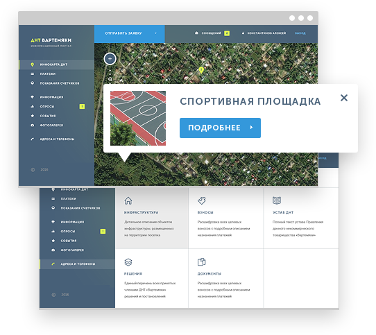 Интерактивная карта поселка