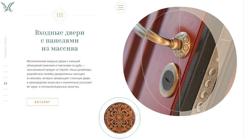 Дизайн-концепция сайта Viporte, разработанного на UMI.CMS