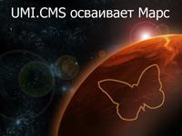 UMI.CMS осваивает Марс