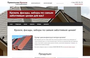 Готовый сайт строительного производства