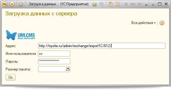 скриншот синхронизации сайта с 1С