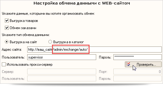 Настройка обмена данными с WEB-сайтом