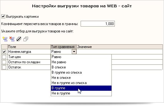 Настройка выгрузки товаров на WEB-сайт