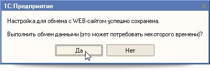 Обмен данными 1С: Предприятие с сайтом