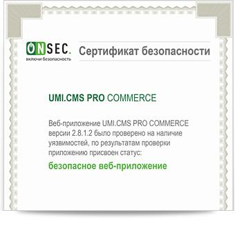 ONSEC - сертификат безопасности
