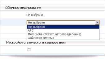 Настройки кэширования (скриншот)