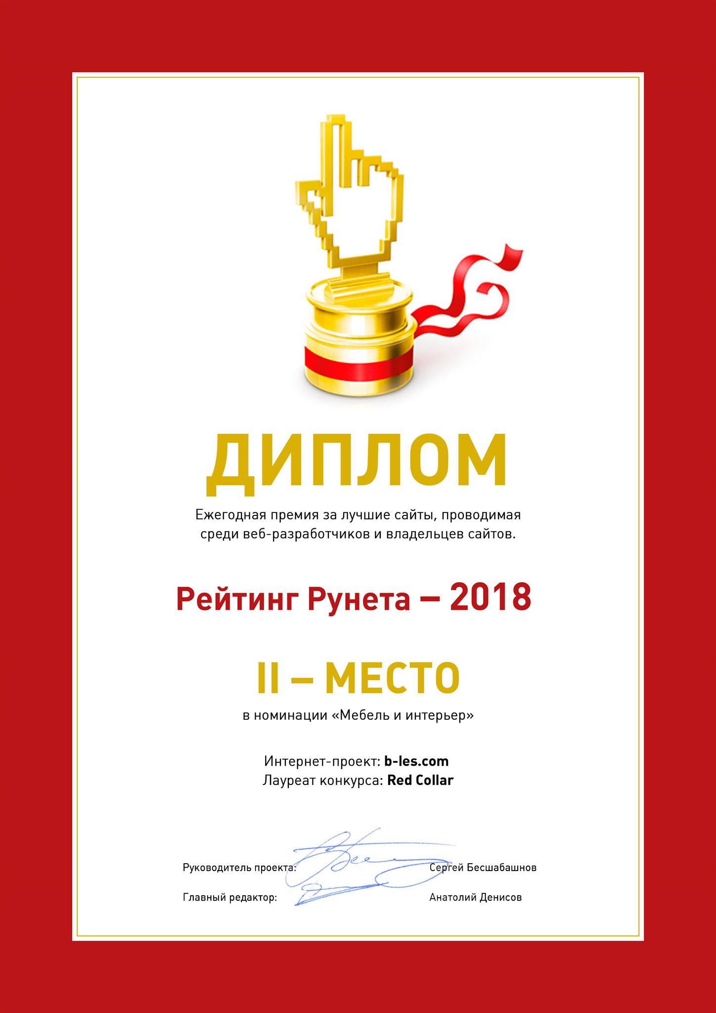 """Проект взял серебро на Рейтинге Рунета 2018 в номинации """"Мебель и интерьер"""""""