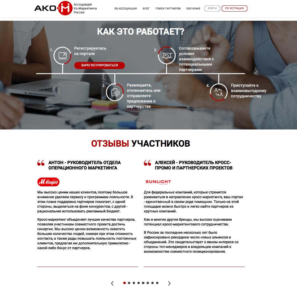 Сайт Ассоциации разработан на UMI.CMS