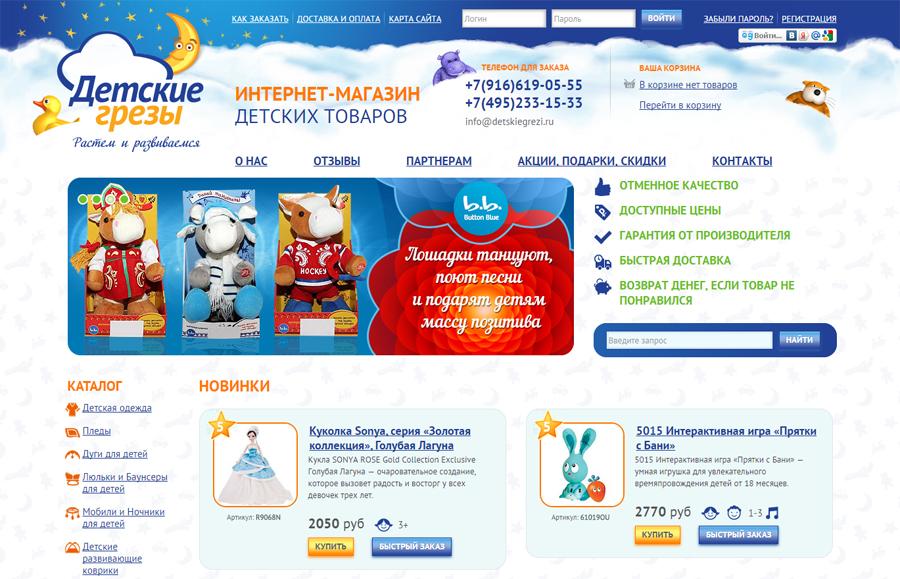 00d358705be Интернет-магазин детских игрушек «Детские грёзы»