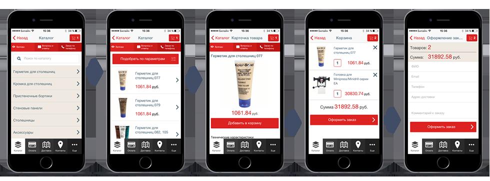 Как сделать приложение интернет магазин советской страховой компании официальный сайт