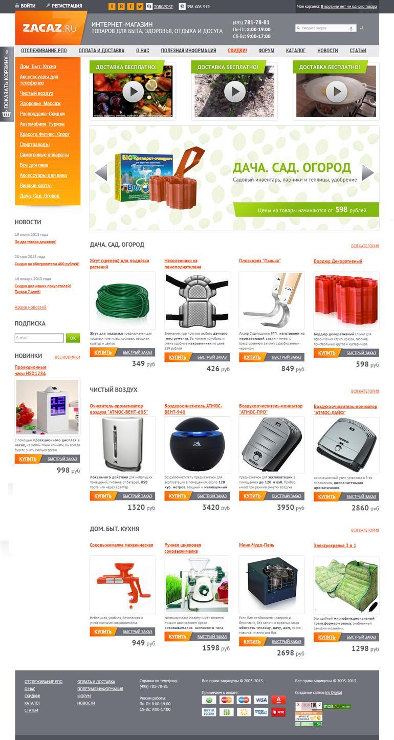 0eb709920d0 Интернет-магазин товаров для быта
