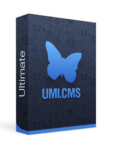 Редакция UMI.CMS Ultimate
