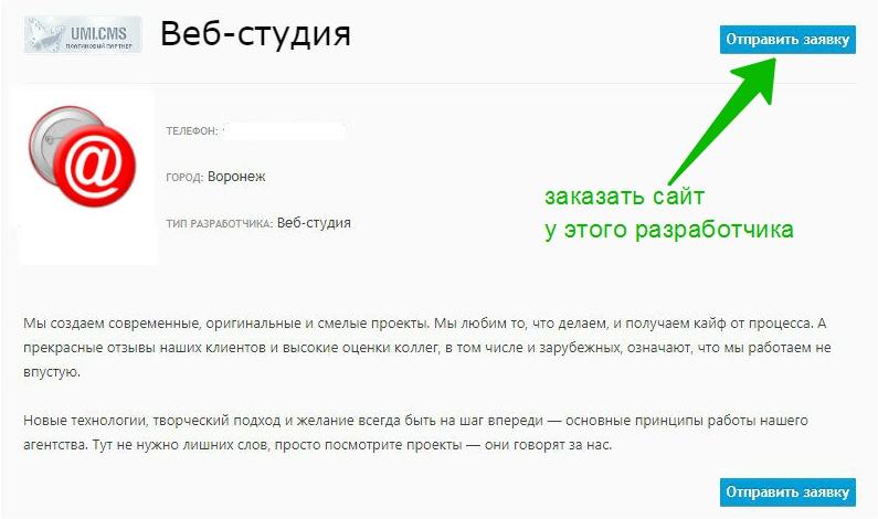 Как заказать разработку сайта на UMI.CMS