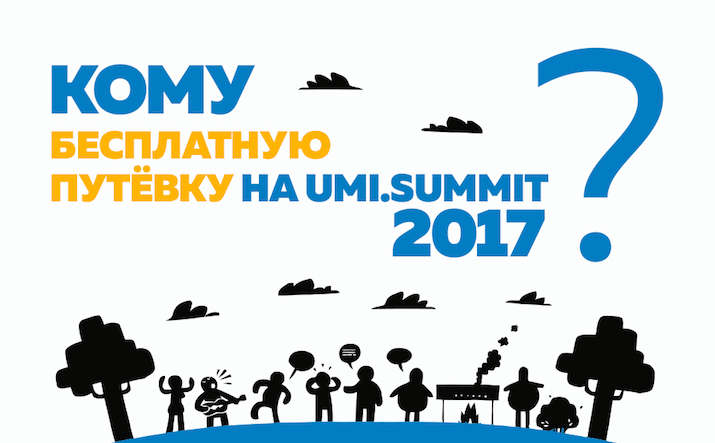 Бесплатная путёвка га UMI.Summit 2017