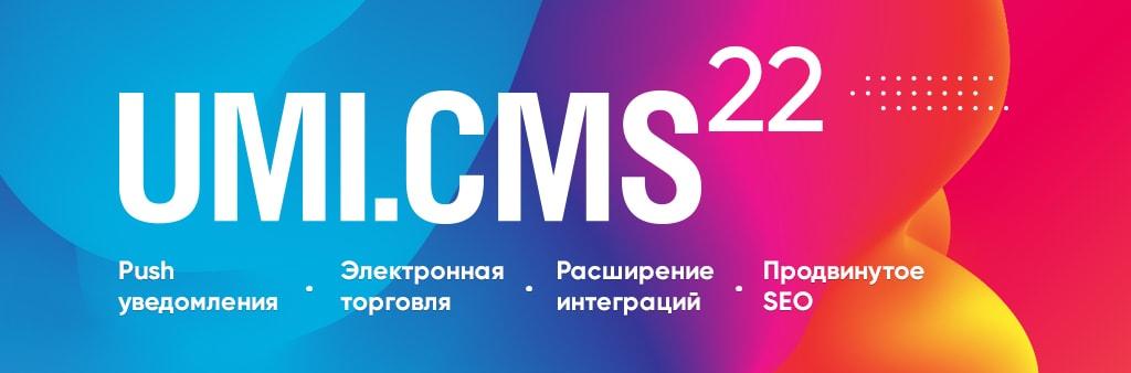 Система для создания сайтов UMI.CMS 22