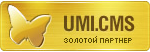 Золотой партнер UMI.CMS
