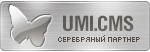 Мы партнеры UMI.CMS