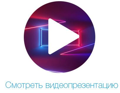 Смотреть видео презентацию
