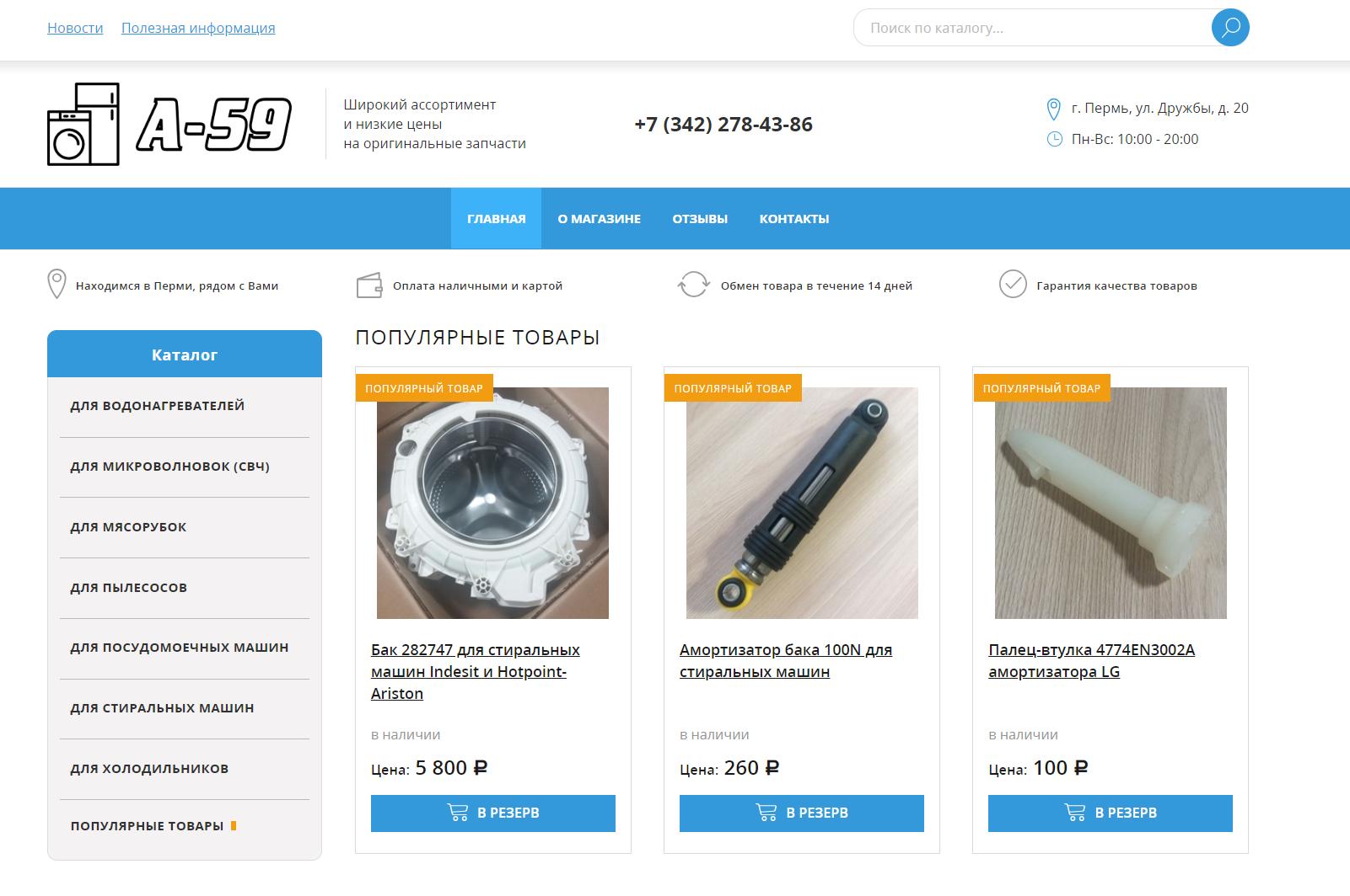 4f51cb4c2e46b Интернет-магазин запчастей для бытовой техники A59-perm.ru