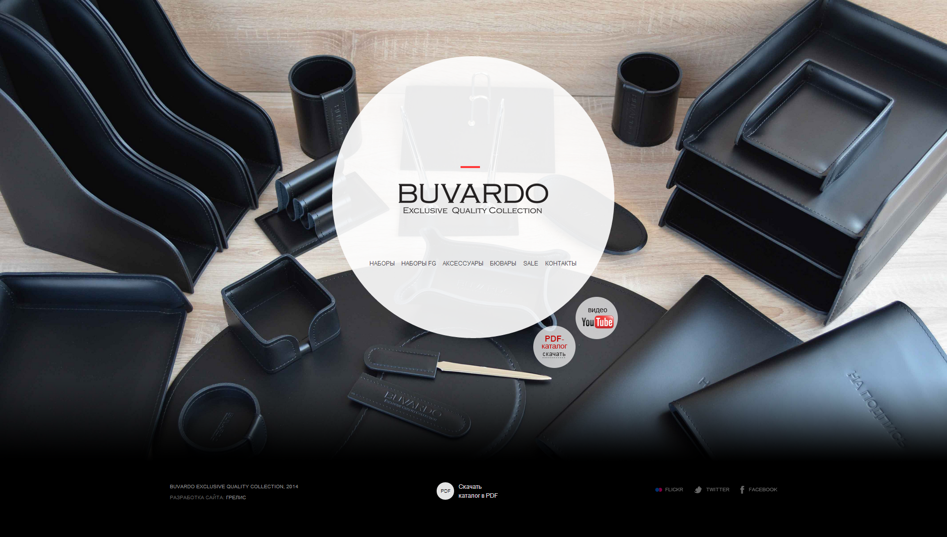 BUVARDO EXCLUSIVE QUALITY COLLECTION