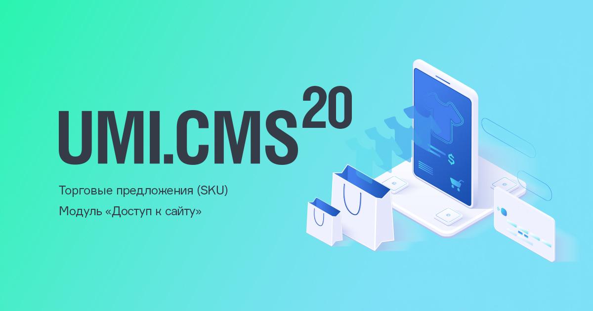 (c) Umi-cms.ru