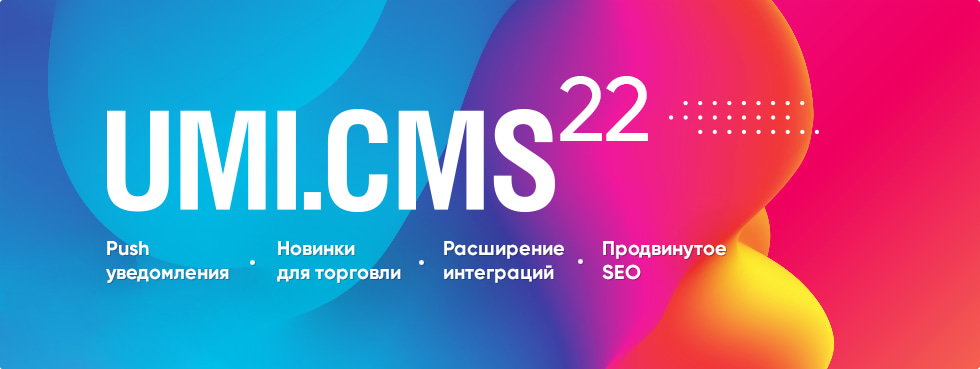 Система для создания сайтов UMI.CMS