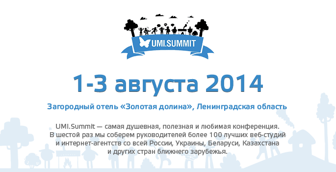 UMI.Summit