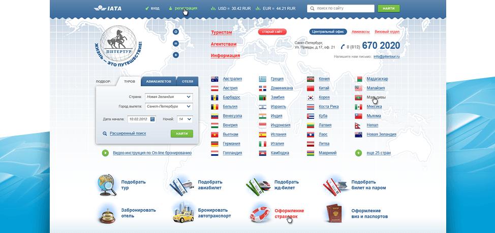 сайт компании Питертур на umi.cms