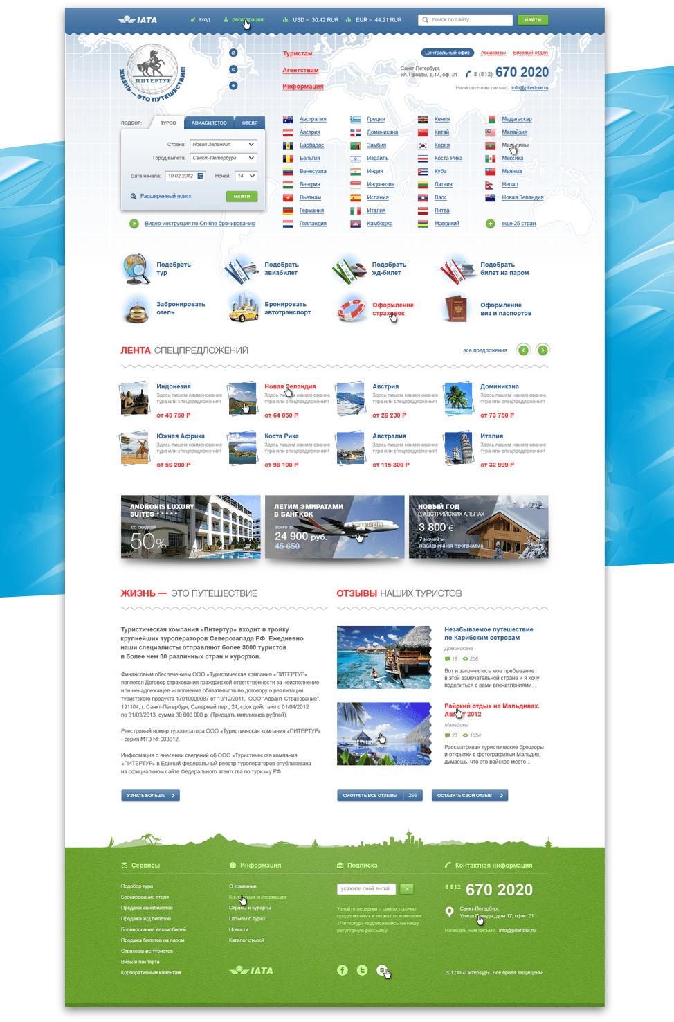 сайт компании Питертур