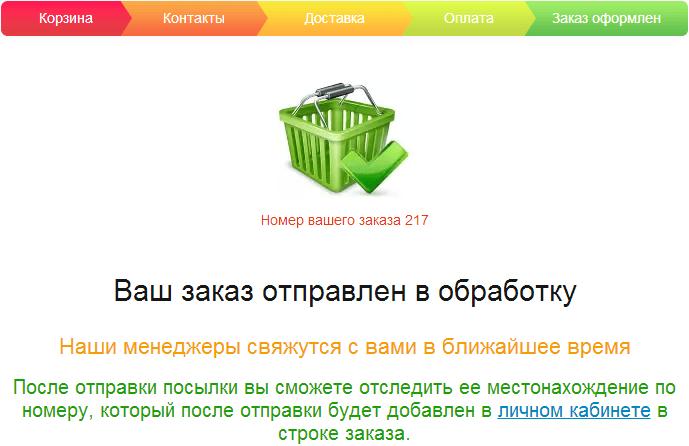 скриншот статуса заказа