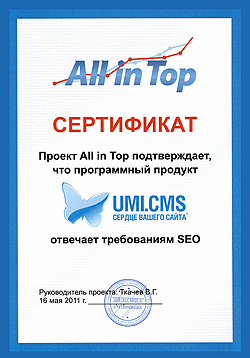 Сертификат All in Top