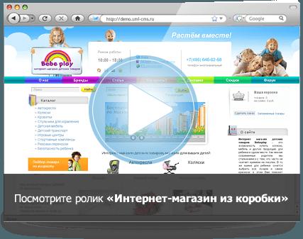 dcc8c583690a Движок для интернет магазина (CMS)  разработка и создание сайтов ...