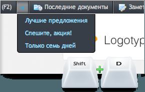 редактирование Shift+D